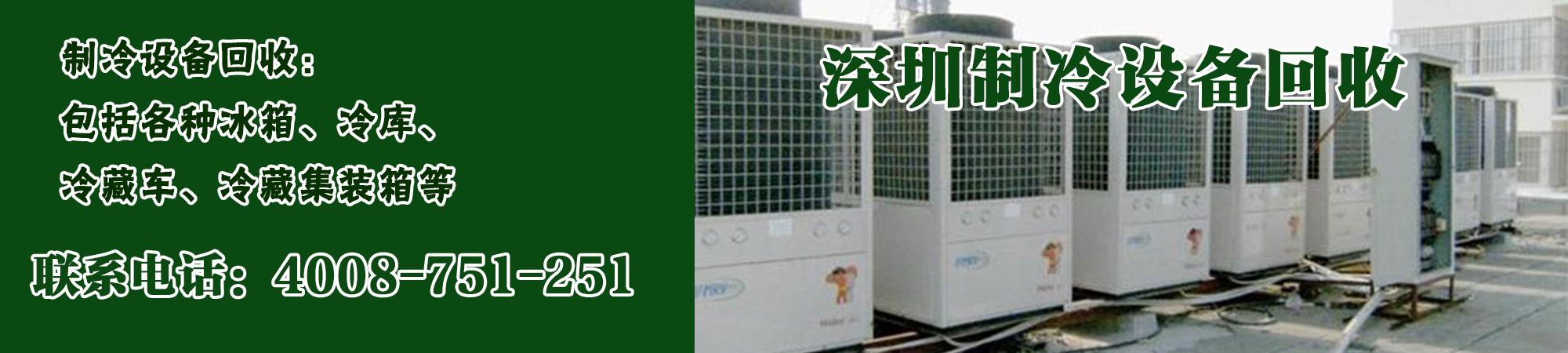 深圳中央空调回收
